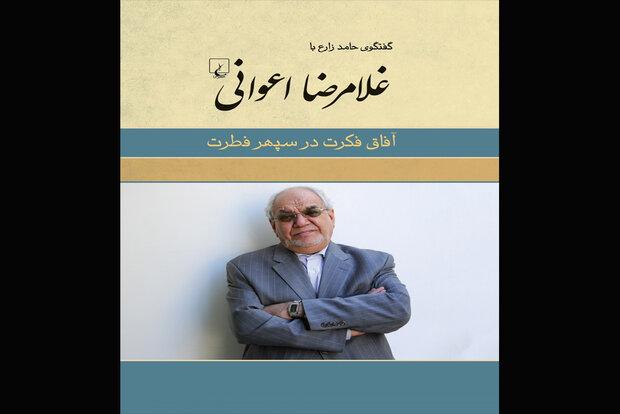 کتاب گفتگو با غلامرضا اعوانی منتشر شد