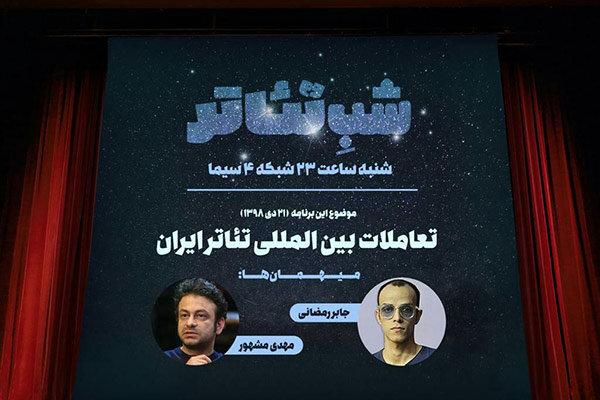 «شب تئاتر» و بررسی وضعیت گروههای نمایشی ایرانی در آن سوی مرزها