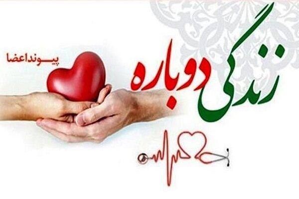 اهدای عضو پلیس جوان در شیراز جان چند بیمار را نجات داد