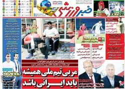 صفحه اول روزنامههای ورزشی ۲۲ دی ۹۸