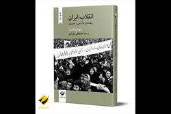 «انقلاب ایران» تجدید چاپ شد/ضرورت تحلیل بینارشتهای انقلابها