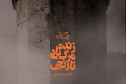 «زنده باد مرگ نارنجی» خواندنی شد/یک داستان جنایی متفاوت
