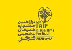 Fajr Festival of Visual Arts