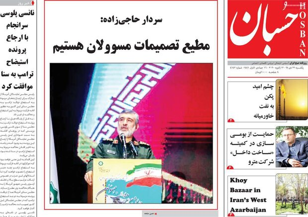 صفحه اول روزنامههای ۲۲ دی ۹۸