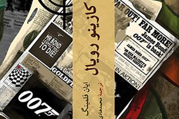 «کازینو رویال» در کتابفروشیهای تهران