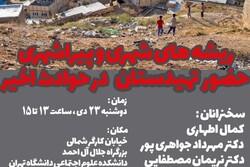 نشست «ریشه های شهری و پیراشهری حضور تهیدستان در حوادث اخیر»