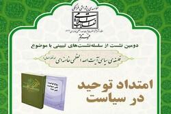 نشست «فلسفه سیاسی آیت الله العظمی خامنهای» برگزار میشود