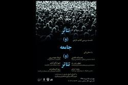 بررسی یک کتاب تازه در حوزه جامعه شناسی تئاتر