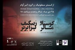 Avam Symphonic Orchestra