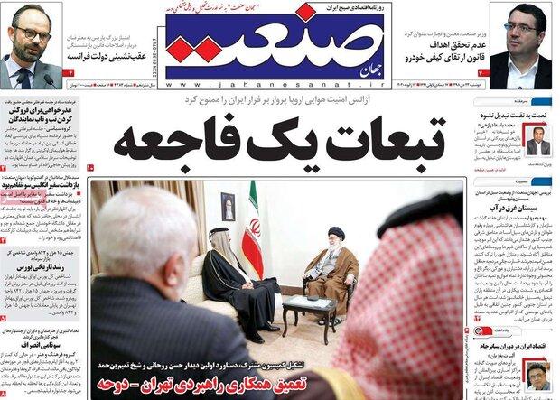 صفحه اول روزنامههای اقتصادی ۲۳ دی ۹۸