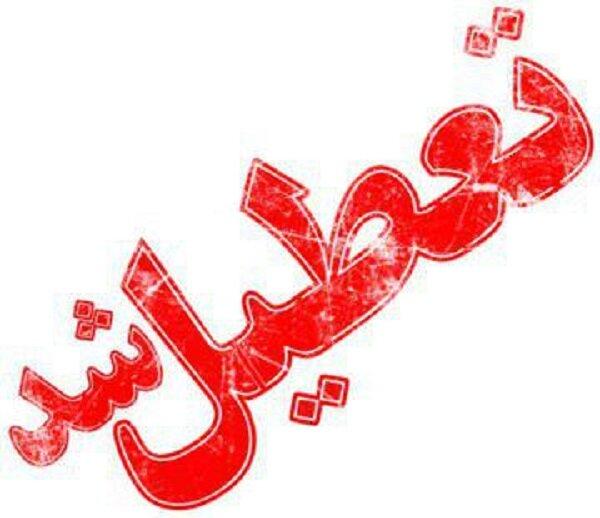 مدارس شهرستان مراغه و ورزقان در روز یک شنبه تعطیل شد