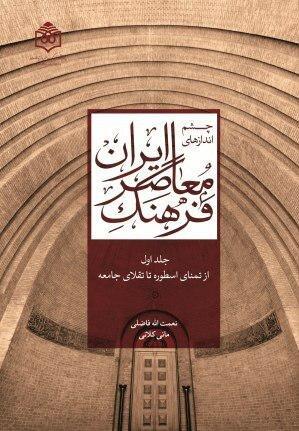 مجموعه «چشماندازهای فرهنگ معاصر ایران» منتشر می شود
