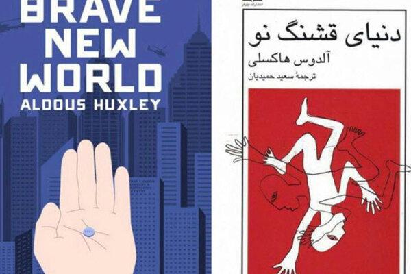 «دنیای قشنگ نو» به چاپ پانزدهم رسید