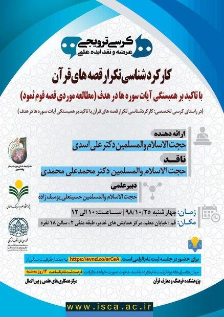 کارکردشناسی تکرار قصههای قرآن با تأکید بر همبستگی آیات سورهها