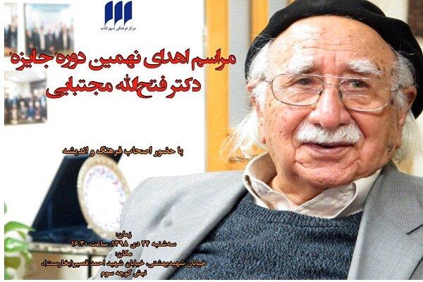 مراسم اهدای جوایز نهمین دوره جایزه فتحالله مجتبایی برگزار می شود