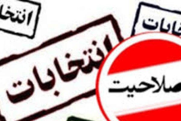 مردم تخلفهای انتخاباتی را به هیأت بازرسی بناب گزارش کنند