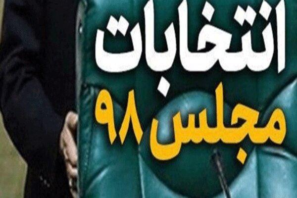 اعلام اسامی داوطلبان تاییدصلاحیت شده استان تهران/تغییرات اندک است