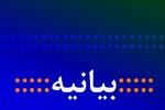 بیانیه مشترک نهادهای فرهنگی و هیئت مذهبی استان البرز درباره محرم