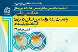 همایش ملی وضعیت رشته روابط بینالملل در ایران برگزار می شود