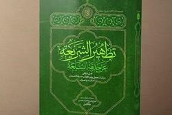 «تطهیر الشریعه عن حدیقةالشیعه» بهزودی منتشر می شود