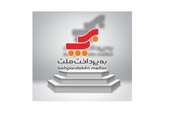«به پرداخت» ملّت کماکان در اوج