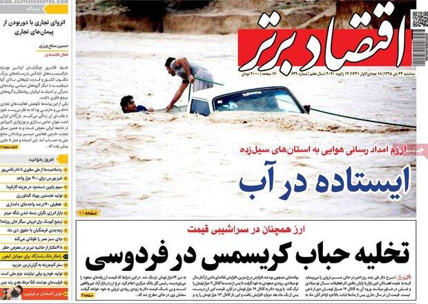 صفحه اول روزنامههای اقتصادی ۲۴ دی ۹۸