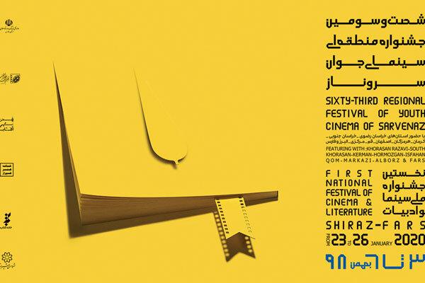 برگزاری ۳ نشست تخصصی در جریان جشنواره فیلم و عکس سروناز در شیراز