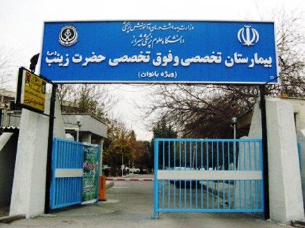 فرازو فرود بیمارستان زینبیه شیراز