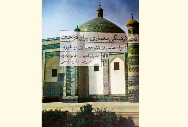 کتاب «تأثیر فرهنگی معماری ایران در چین» منتشر شد
