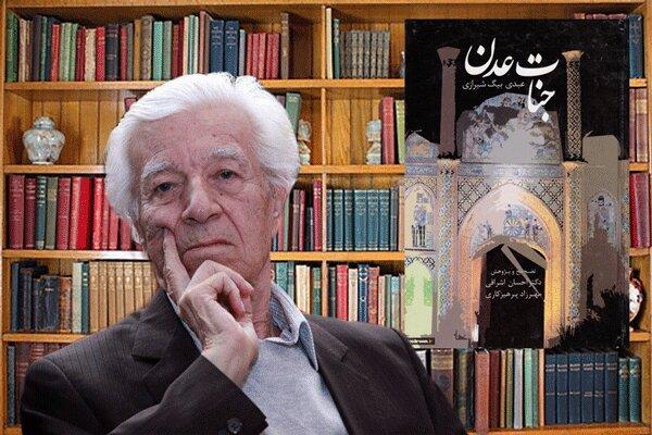 دکتر احسان اشراقی درگذشت