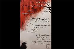 رونمایی کتاب یک نقاش در گالری نجما