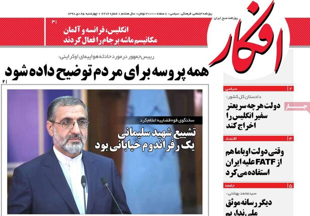 صفحه اول روزنامههای ۲۵ دی ۹۸