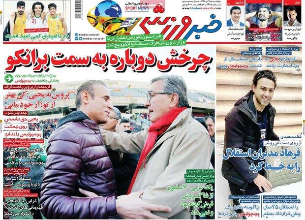 صفحه اول روزنامههای ورزشی ۲۵ دی ۹۸