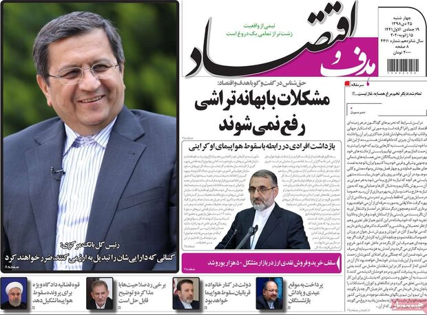 صفحه اول روزنامههای اقتصادی ۲۵ دی ۹۸
