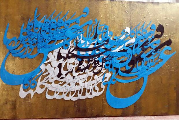 Persian calligram: a modern art style seeking world recognition