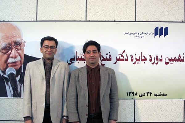 برگزیدگان جایزه دکتر مجتبایی معرفی شدند