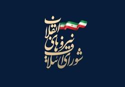 لیست ۹۰ نفره نامزدهای شورای ائتلاف نیروهای انقلاب مشخص شد