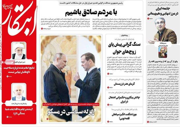 2صفحه اول روزنامههای ۲۶ دی ۹۸