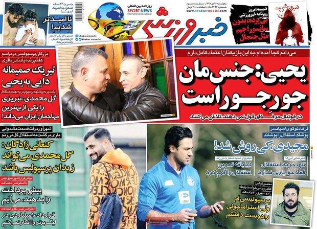 صفحه اول روزنامههای ورزشی ۲۶ دی ۹۸