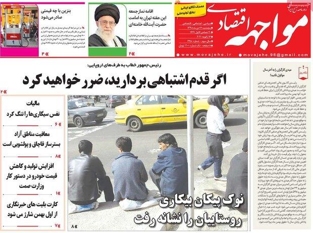 صفحه اول روزنامههای اقتصادی ۲۶ دی ۹۸