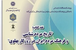 نقد کتاب تاریخ مردم شناسی و فرهنگ مردم ایران در روزگار پهلوی