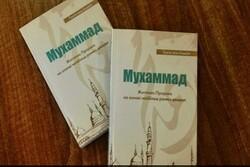 نخستین کتاب درباره «سیره نبوی» به زبان اوکراینی منتشر شد