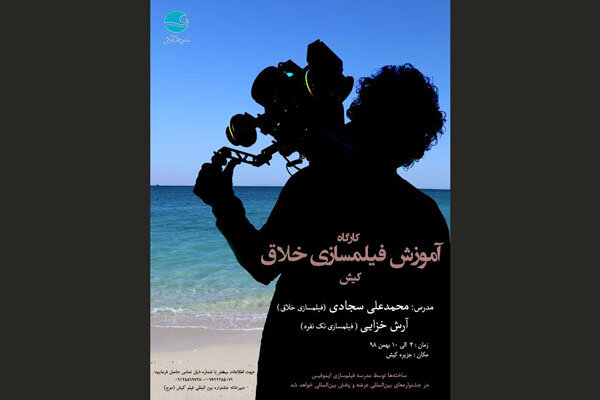 کارگاه آموزش «فیلمسازی خلاق» در کیش برگزار میشود