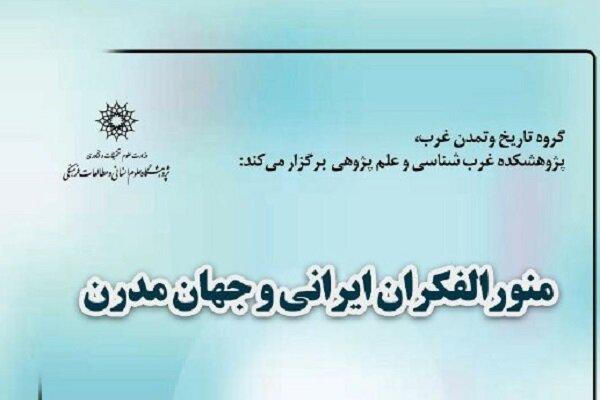 نشست منورالفکران ایرانی و جهان مدرن برگزار می شود