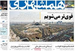 صفحه اول روزنامههای ۲۸ دی ۹۸