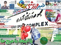 صفحه اول روزنامههای ورزشی ۲۸ دی ۹۸