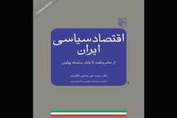 «اقتصاد سیاسی ایران» به چاپ بیست و چهارم رسید