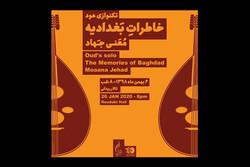 عود نوازنده عراقی «خاطرات بغداد» را در تالار رودکی روایت می کند