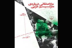 «ملاحظاتی درباره مارکسیسم غربی» چاپ شد