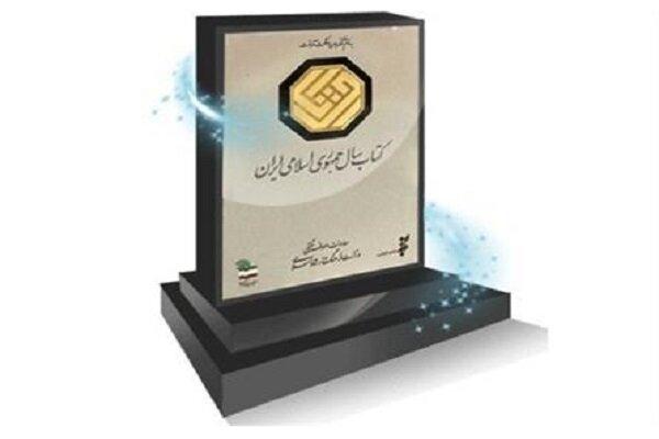 نامزدهای علوم اجتماعی جایزه کتابسال معرفی شدند